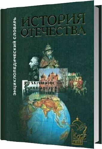 История Отечества.
