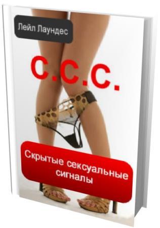 Скрытые сексуальные сигналы pdf