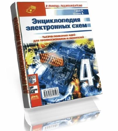 энциклопедия электронных схем авторы граф р шиитс в