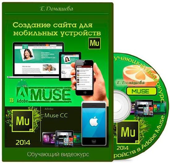 Видеокурсы для создание сайта русская компания рыба официальный сайт
